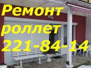 Ремонт  ролет Киев,  ремонт электро роллет Киев