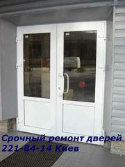 Срочный ремонт дверей Киев,  ремонт ролет