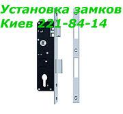 Замена замков Киев в металлопластиковых и алюминиевых дверях