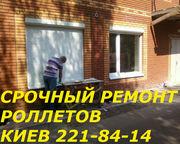 Ремонт роллетов Борщаговка