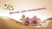 Массаж для молодоженов Троещина Дарница Лесная