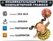 Индивидуальные уроки,  3ds max+ vray,  Adobe Photoshop,  ZBrush,  Illustra