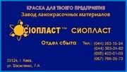 Грунт-эмаль УРФ+1128-эмаль УРФ+1128,  эма)ь УРФ- 1128Ω  i.Грунтовка ВЛ