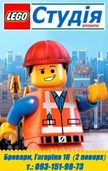 Lego обучение для детей в Броварах | Легостудия в Броварах