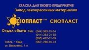 Эмаль КО-84эм-КО/ эмаль 84-КО аль 84_грунт ур-0702+ i.Эмаль ХС-5226 д