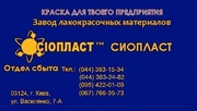 ЭмаКО-868=КО-8101)ЭМАЛЬ КО 8101-КО-868 ЭМАЛЬ КО-8101 Грунтовка ХВ-05