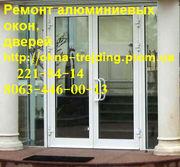 Срочный ремонт алюминиевых дверей киев,  недорогой ремонт дверей киев,