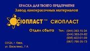 Эмаль ХВ-124:ХВ-124-*ХВ-124*(10) ГОСТ 10144-89 ХВ-124 краска ХВ-124