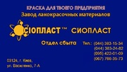 Эмаль ХВ-125:ХВ-125-*ХВ-125*(27) ТУ 6-27-87-98 ХВ-125 краска ХВ-125  r