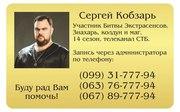 Любовная магия,  приворот в Киеве. Прекратить измены,  снять порчу
