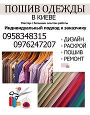 Индивидуальный пошив одежды,  ремонт одежды в Киеве