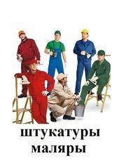 Услуги маляра штукатура. Лучшие мастера в Киеве.