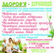 Запрошуемо на цікаві безкоштовні лекції по здоров'ю!