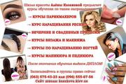 Школа красоты Алёны Казаковой Киев. Скидка на обучение.