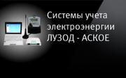 Внедрение систем учета электроэнергии ЛУЗОД (ЛОСОД)