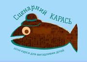 Курс Сценарний карась у Києві