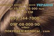 Покупаем волосы в Украине
