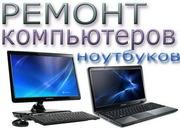Ремонт компьютера Киев