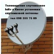 Установка комплектов спутникового оборудования недорого в Киеве