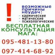 Если ничего не делать,  жизнь не исправится! Консультация мага в Киеве
