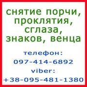 Снять порчу,  убрать проклятие,  сглаз в Киеве