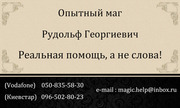 Магические услуги.