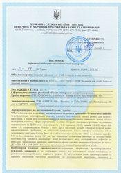 Гигиеничеcкие заключения (висновки,  еспертиза продукции) Держпродспожи