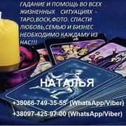 Магические услуги,  Киев. Гадание на картах Таро,  Киев.