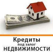 Кредит под залог недвижимости и авто под 1,  5% на 5 лет