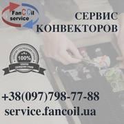 Обслуживание конвекторов Киев