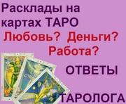 >Консультации на картах Таро -Украина