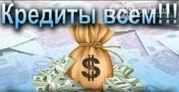 Деньги,  кредит,  перекредитация,  развитие бизнеса,  ссуда,  рассрочка