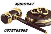 Адвокат в Києві. Сімейний адвокат. Послуги адвоката.