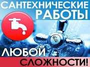 Услуги сантехника Киев