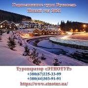 Этнотур Киев. Горнолыжные туры Буковель Новый год 2021
