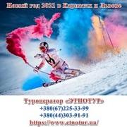 Этнотур Киев. Новый год 2021 в Карпатах