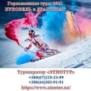 Киев 2021. Горнолыжные туры Буковель Драгобрат