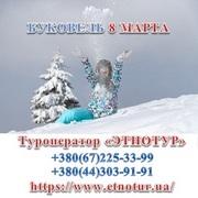 Etnotur 2021. Тур в Буковель на 8 Марта из Киева