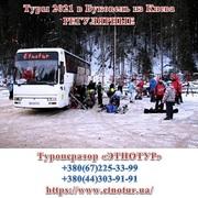 Etnotur 2021. Горнолыжные туры Буковель из Киева