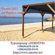 Этнотур. Отдых 2021 на Чёрном море в Очакове