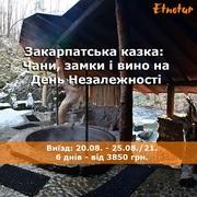 Етнотур. Тур в Закарпатье День Независимости 2021