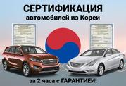 Сертификация авто из Кореи: Hyundai,  Kia за 2 часа