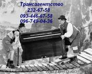 Перевозки пианино Киев,  машина грузчики в Киеве заказать