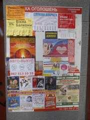 Професійні рекламні послуги від КИЇВМІСЬКРЕКЛАМА