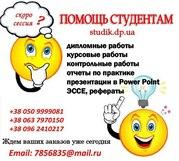 Заказать дипломные работы в Киеве