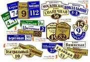 Изготовление адресных табличек на дома по Украине