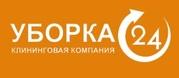 Uborka24.com.ua — профессиональный клининг сервис в Киеве
