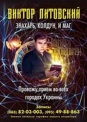 Услуги Мага Киев. Магическая помощь.