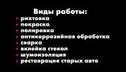 Кузовной Ремонт – СТО Киев Дарницкий район