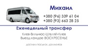 Регулярный трансфер Киев-Вильнюс-Шяуляй-Киев